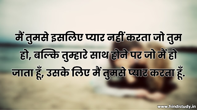 interesting love quotes in hindi for whatsapp