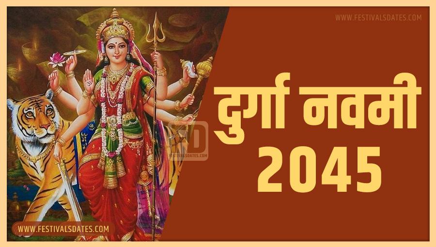 2045 दुर्गा नवमी पूजा तारीख व समय भारतीय समय अनुसार