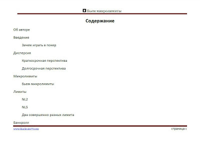 Бьем Микролимиты table of contents 1