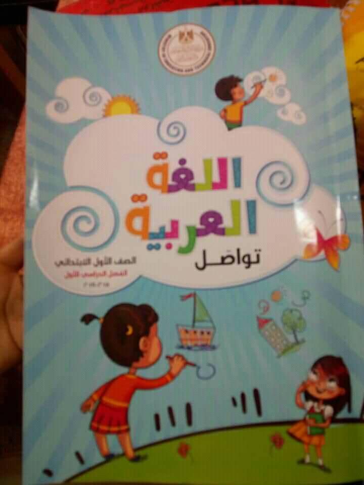 كتاب اللغة العربية للصف الأول الابتدائي الجديد 2019