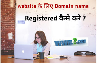 Registered domain name in website