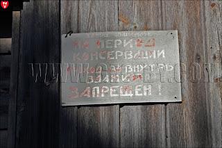 здание аварийное на период консервации проход внутрь здания запрещен