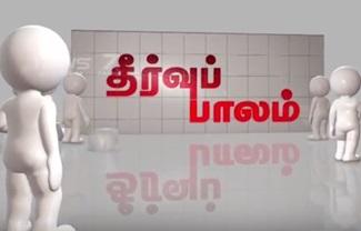 Theervu Paalam 18-04-2018 | News 7 Tamil