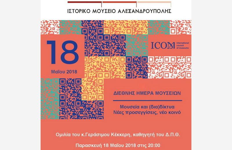Διεθνής Ημέρα Μουσείων στο Ιστορικό Μουσείο Αλεξανδρούπολης