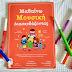 Βιβλίο: Μαθαίνω Μουσική Διασκεδάζοντας