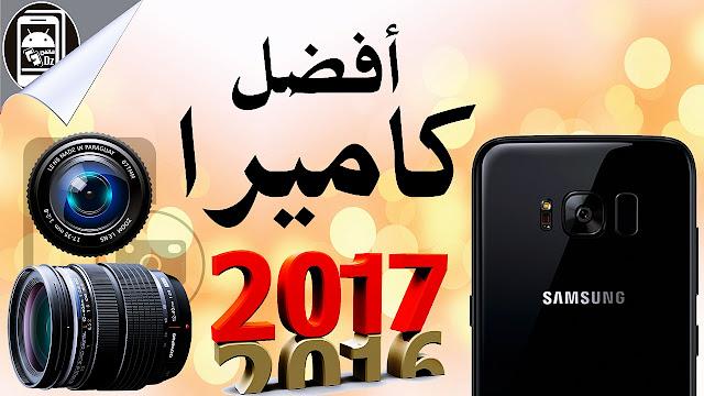 أفضل الهواتف الذكية من حيث جودة الكـاميرا لــسنة 2017