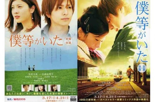 Bokura ga ita Part 1-2 Live Action