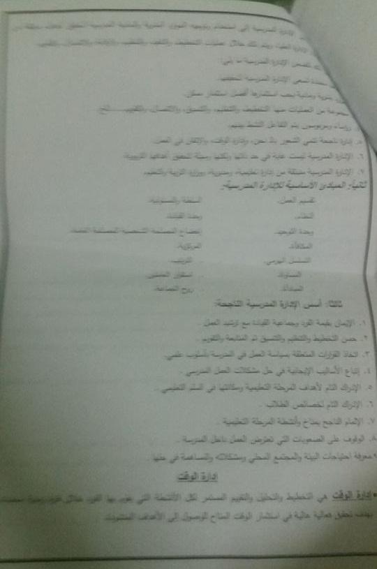 برنامج تدريب القيادات الشبابية من المعلمين بجميع الادارات التعليمية وفقاً لتوجيهات رئيس الجمهورية