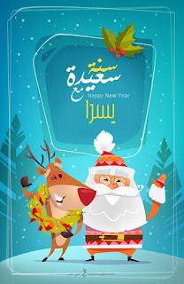 اكتب اسمك على بابا نويل 2020 سنة سعيدة مع يسرا