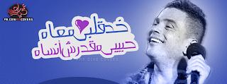 غلاف فيس بوك عمرو دياب