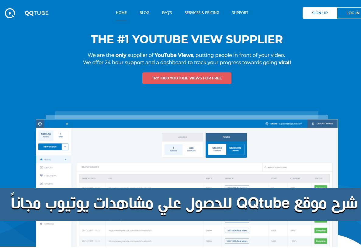 شرح موقع QQtube للحصول علي مشاهدات ومشاركات وتعليقات يوتيوب او انستجرام او ساوند كلاود مجاناً