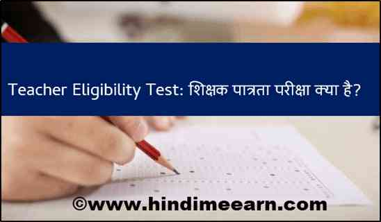 Teacher Eligibility Test