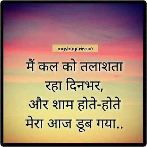 Sad Lines Zindagi Shayari Whatsapp Status FB SMS Wallpaper Image Download in Hindi
