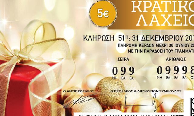 Βρέθηκε ο νικητής του Πρωτοχρονιάτικου Λαχείου που κερδίζει 2 εκατ. ευρώ - Το είχε ξεχάσει ένα μήνα στο συρτάρι