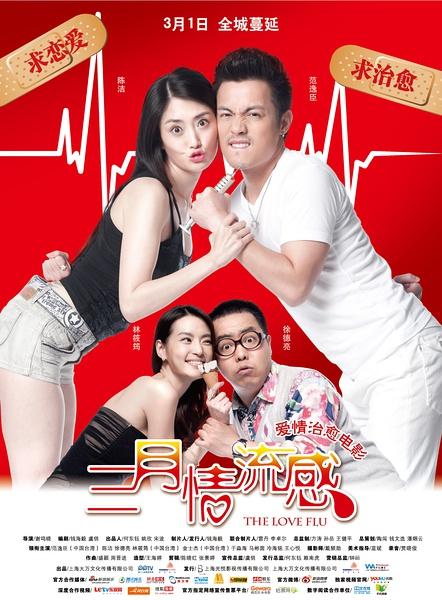 Cúm Tình Yêu - The Love Flu (2013)