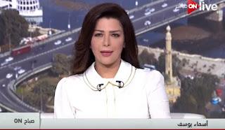 برنامج صباح ON حلقة الأربعاء 9-8-2017 مع اسماء يوسف
