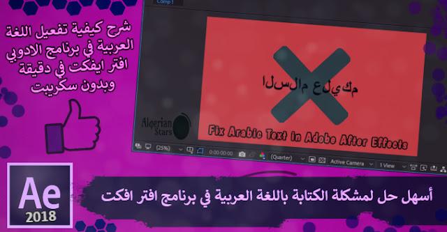 شرح كيفية تفعيل اللغة العربية في برنامج adobe after effects بدون سكربت 2018