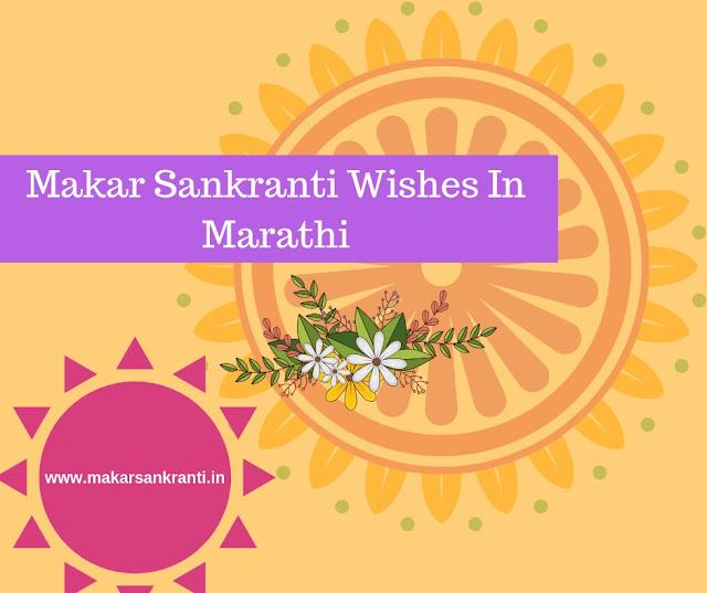 Happy Makar Sankranti Wishes Quotes In Marathi