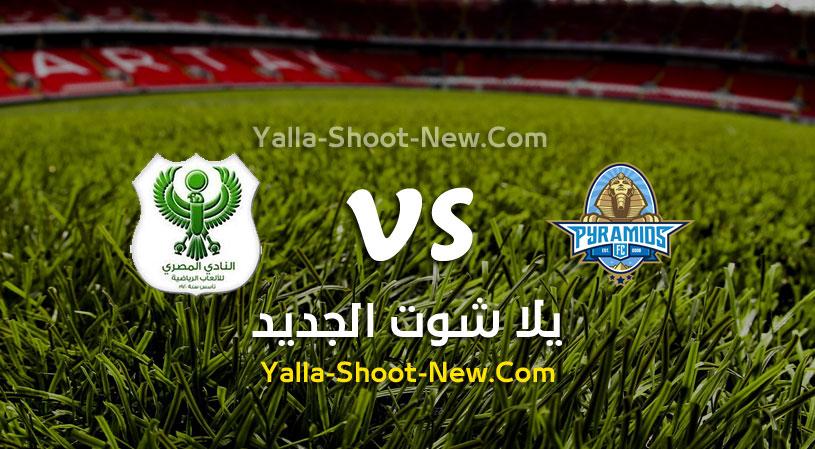 مباراة بيراميدز والمصري