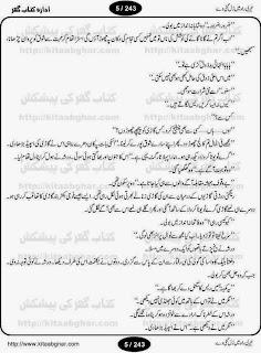 Teri rah mein rul gai way Memoona Khursheed Ali