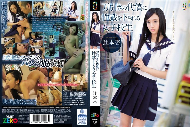 [TEAM-079] – 万引きの代償に性裁を下される女子校生 辻本杏