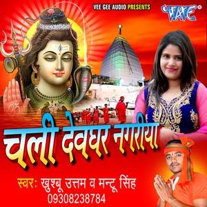 Watch Promo Videos Songs Bhojpuri Chali Devghar Nagariya 2016 Khusboo Uttam, Mintu Singh Songs List, Download Full HD Wallpaper, Photos.