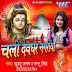 Chali Devghar Nagariya 2016 (Khusboo Uttam, Mintu Singh) Bol Bam Album
