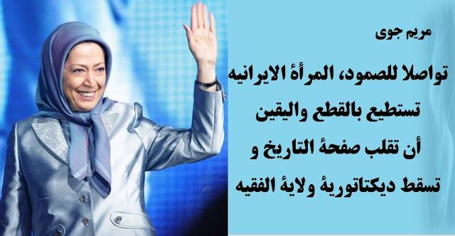 إيران- كلمة مريم رجوي في ندوة «النساء في القيادة تجربة المقاومة الإيرانية» لمناسبة اليوم العالمي للمرأة.