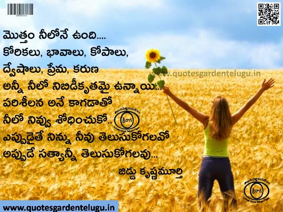 Beautiful Heart Touching Quotes Wallpapers Jiddu Krishnamurthy Quotations Quotes Garden Telugu