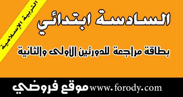 السنة السادسة ابتدائي: بطاقة مراجعة دروس التربية الإسلامية للدورتين الأولى والثانية