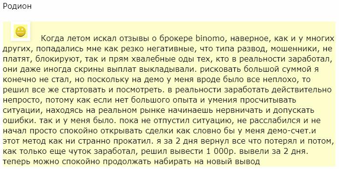 Отзыв от трейдера Родиона