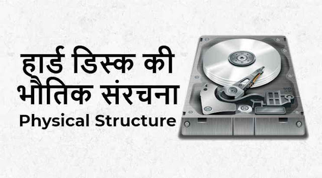 हार्ड डिस्क की भौतिक संरचना - Physical Structure Of Hard Disk in Hindi