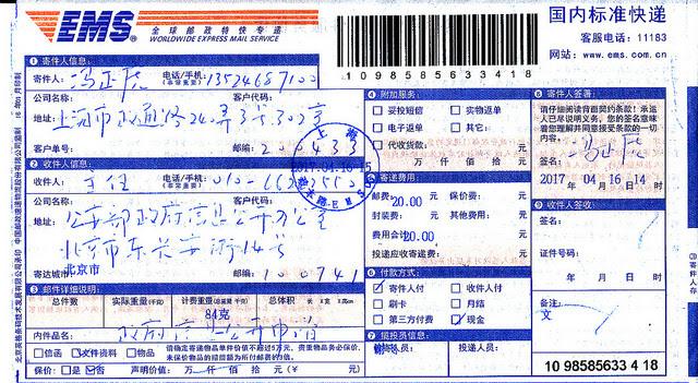 冯正虎向公安部申请公开其被限制出境的期限