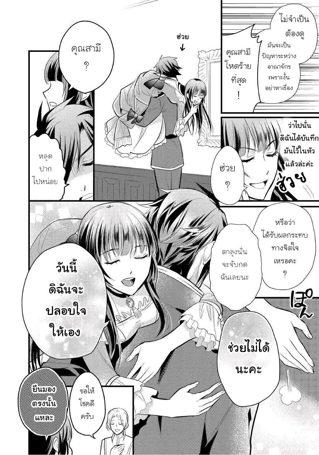อ่านการ์ตูน Daites Ryou Koubouki ตอนที่ 17 หน้าที่ 28