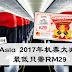 AirAsia 2017年机票大减价!最低只需RM29!
