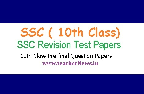AP/TS SSC Revision Test Papers 2020 | Download 10th Class Pre final Question Papers pdf