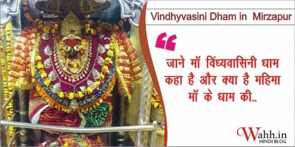 maa -Vindhyvasini-Dham-in -Mirzapur