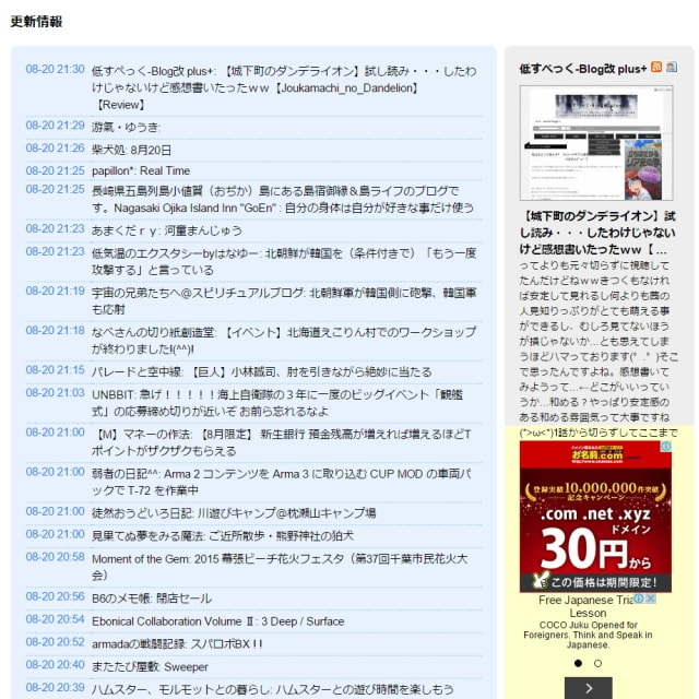 Japanese Bloggers Info_5