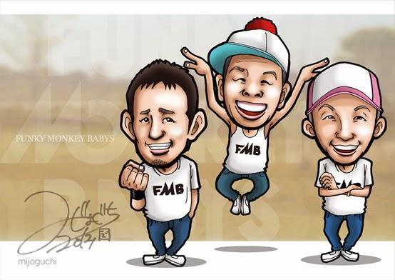 ファンキーモンキーベイビーズ(ファンキー加藤さん&モン吉さん&DJケミカルさん)の似顔絵