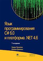 книга Троелсена «Язык программирования C# 6.0 и платформа .NET 4.6»