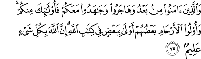 Surat Al Anfal Ayat 75