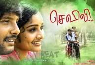 Sevili 2017 Tamil Movie Watch Online