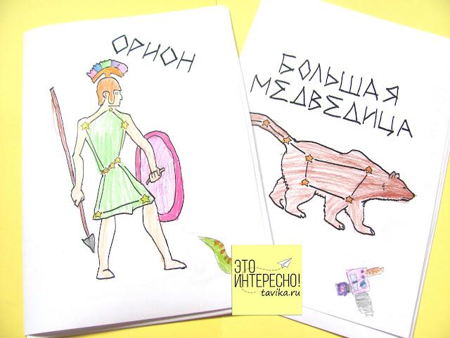 Книжки про созвездия для детей - скачать