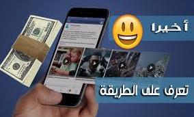 ربح مال من صفحة الفيس بوك عن طريق الفيديوهات او مواقع أصبح حقيقة   Facebook  pag instant articles  Watch
