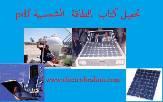 كتب ومراجع عن الطاقة الشمسية