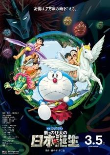 Doraemon Movie 36: Nobita và Nước Nhật Thời Nguyên Thủy