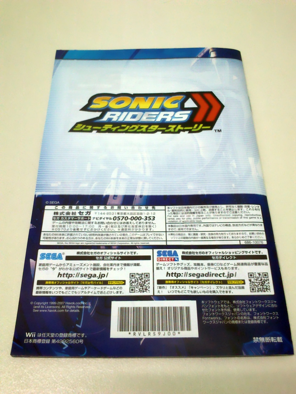 Sonic Riders Zero Gravity Wii Japan Version Sonic Collectibles Sonic Notes
