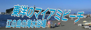 江の島の海水浴場