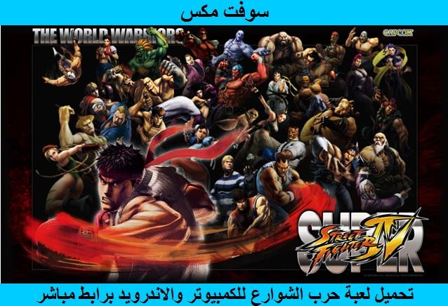تحميل لعبة حرب الشوارع للكمبيوتر والاندرويد برابط مباشر ميديا فاير مجانا download Super Street Fighter free