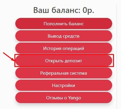 Создание депозита в Yango
